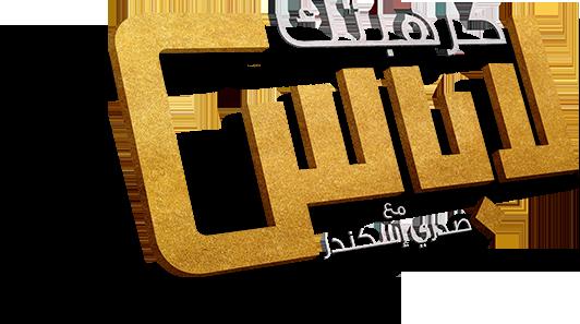 logo_karahba