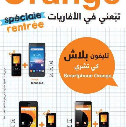 spéciale rentrée orange tunisie