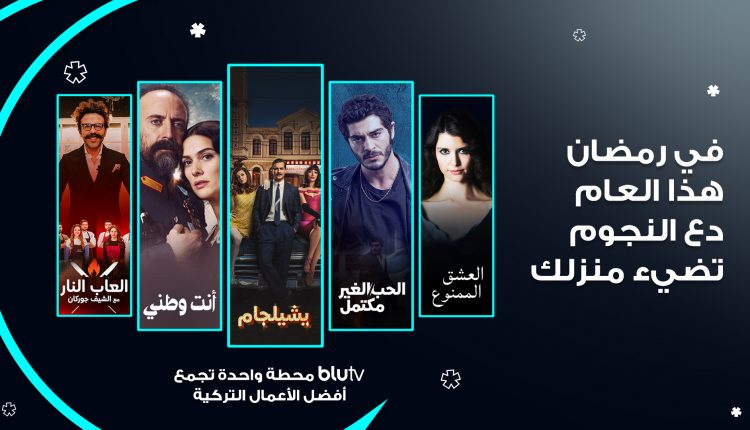 STARZPLAY BluTV Partnership (Arabic) (1)